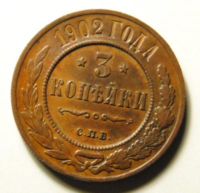 3 копейки 1902 1.JPG