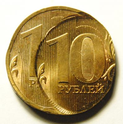 10 рублей 2010 двойной удар 1.JPG