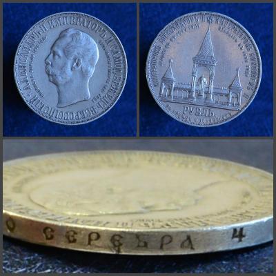 Монетный дворик 1898.jpg