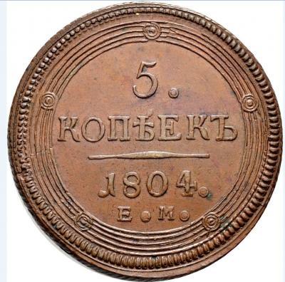 1804 1р.JPG
