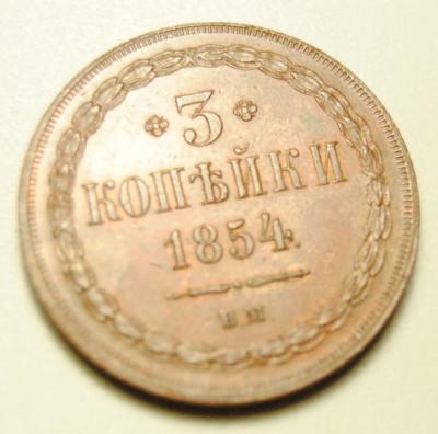 3 копейки 1854 BM 3 - копия.JPG