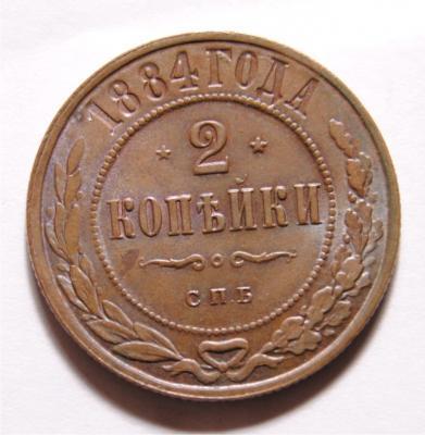 2 копейки 1884 1.jpg