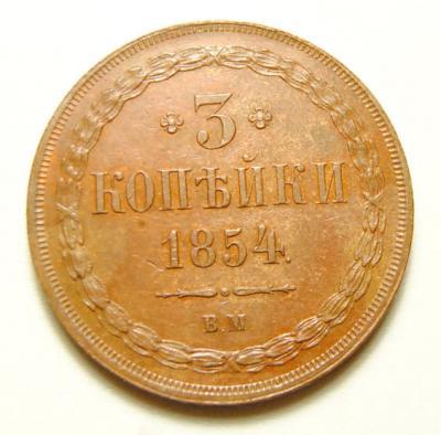 3 копейки 1854 BM 1 - копия.JPG