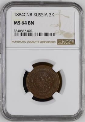 2 копейки 1884 4.jpg