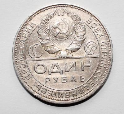 Рубль 1924 А.jpg