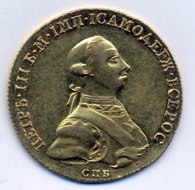 10 руб 1762 1.jpg