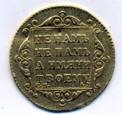 5 рублей 1801 1.jpg