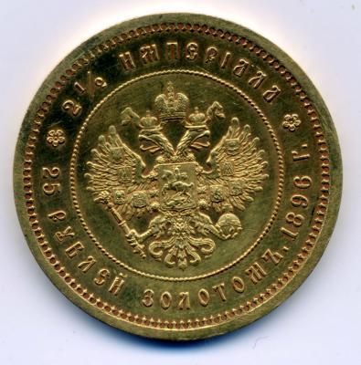 25 рублей 1896 2.jpg