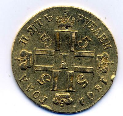 5 рублей 1801 2.jpg