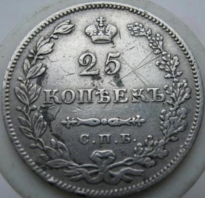 25_kopeek_1829_goda (1).jpg