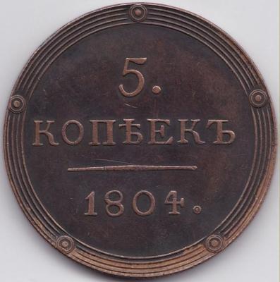 5 коп 1804 КМ.jpg