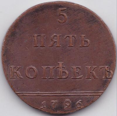 5 коп 1796.jpg