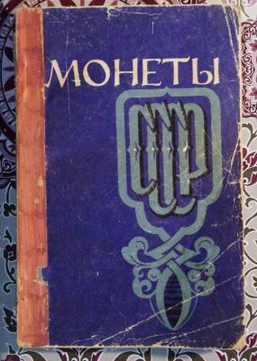МОНЕТЫ СССР.jpg