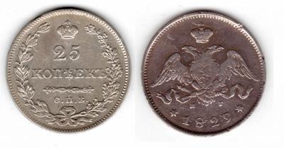 МК 25 копеек 1829-7.jpg