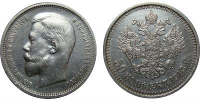 50 Копеек 1913 Э.Б. (2).jpg