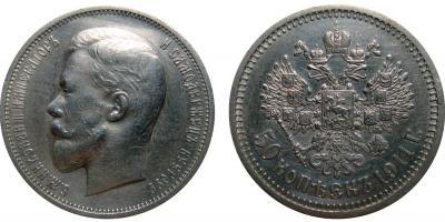 50 Копеек 1911 Э.Б..jpg