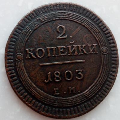 2 копейки 1803.jpg