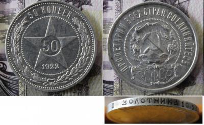 50к 1922.jpg
