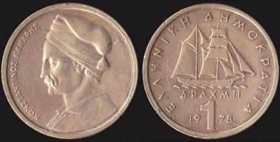 14 сентября 1877 года умер - Константин Канарис(Греция, 1 драхма 1978 года).jpg