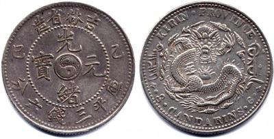 50 центов Китайская Империя пров. Гирин 1905.jpg