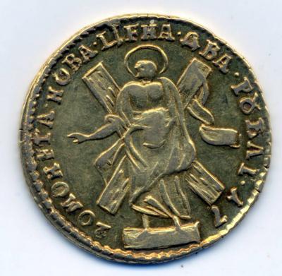 2 рублi 1720 2.jpg