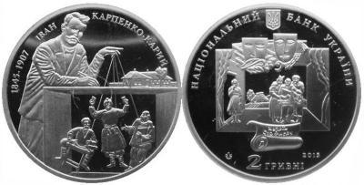 17 сентября 1845 года родился - Иван Карпенко-Карий.jpg