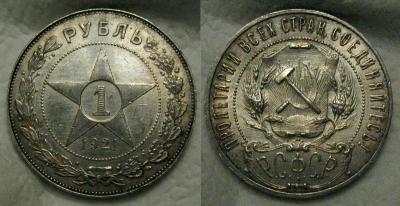 1921-цфн.jpg