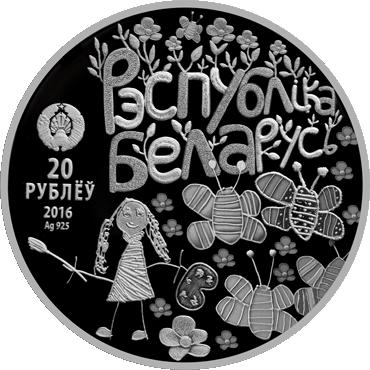 Белоруссия. 20 рублей.jpg