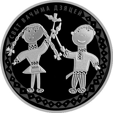 Белоруссия. Мир глазами детей. 2016.jpg