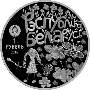 Белоруссия. 1 рубль.jpg