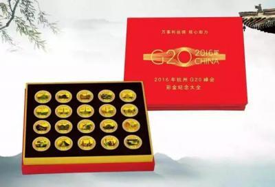 20 медалей Ханчжоу G20 - Книга Памяти.jpg