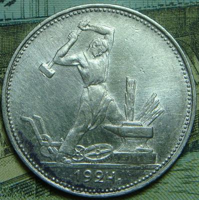 Полтинник 1924, ПЛ (3).JPG