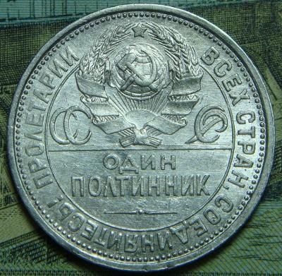 Полтинник 1924, ПЛ (5).JPG