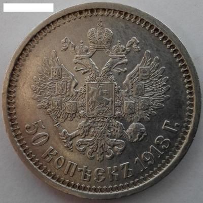 50-1913 ЭБ22.jpg