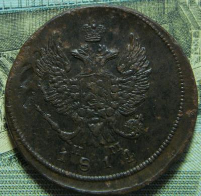 №8 2 копейки 1814 ЕМ НМ(3).JPG