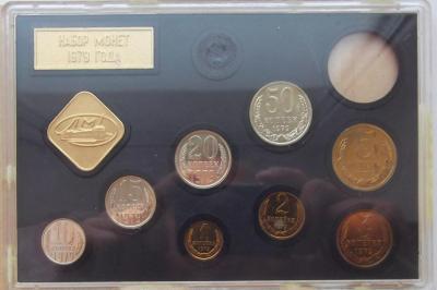 godovoj-nabor-monet-sssr-1979-goda-bez-rublya-1-8241674.jpg