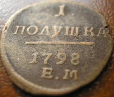 ochen-redkaya-monetapavlovskaya-polushka-1798-goda-em-1-8229863.jpg