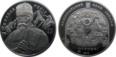 27 сентября 1874 года родился - Николай Рерих.jpg