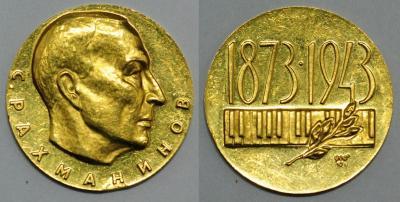 Медаль Рахманинов_1_1.jpg