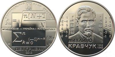 30 сентября 1892 года родился - Михайло Кравчук.jpg