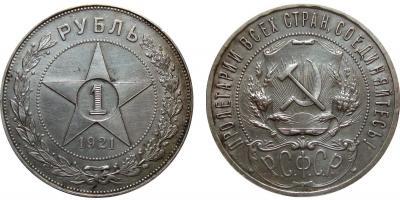 1 Рубль 1921 А.Г.(полуточка).jpg