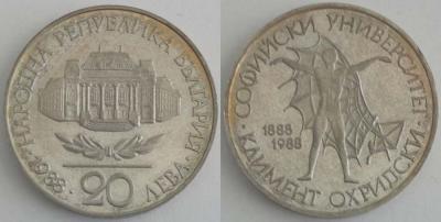 1 октября 1888 года основан Софийский университет(болгария 20 левов 1988).jpg