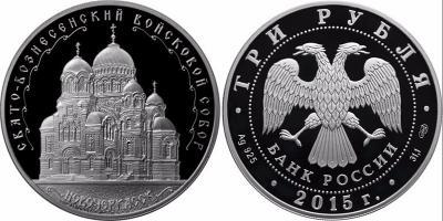 1 октября 1811 года -  начато строительство Вознесенского собора (Новочеркасск).jpg