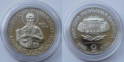 1 октября Софийский университет(Болгария 2 лева 1988).jpg