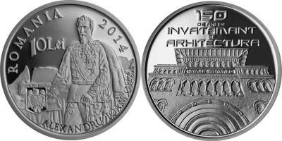 1 октября 1864 года по указу князя Александру Иоан Куза был открыт Университет Архитектуры и Урбанизма.(Румыния 10 лей 2014).jpg