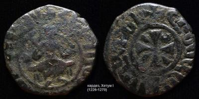 kilikian_armenia_kardez_Hetoum_I_1226-1270_1.jpg