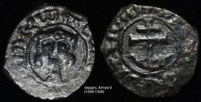 kilikian_armenia_kardez_Hetoum_II_1289-1305_1.jpg
