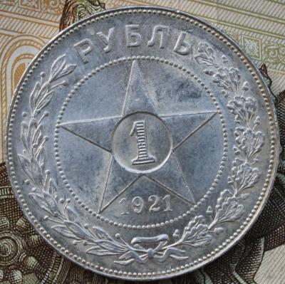 IMG_6452 1 рубль1921 г ав.jpg