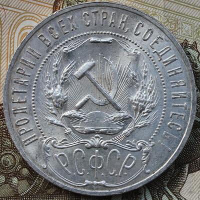 IMG_6453 1 рубль 1921 г рев.jpg