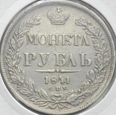 1_rubl_1841_spb_ng_khoroshaja_m232.jpg
